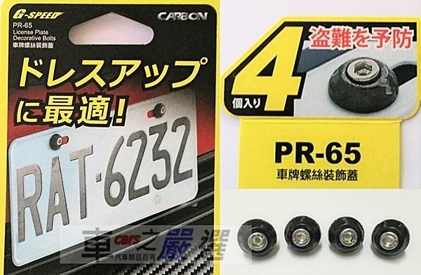 車之嚴選 cars_go 汽車用品【PR-65】G-SPEED CARBON碳纖紋 車牌(牌照)螺栓(螺絲)+螺帽 4入