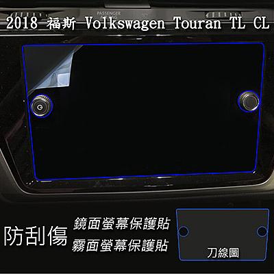 【Ezstick】福斯 Volkswagen Touran CL TL 2018 2019 年版 8吋 靜電式車用LCD螢幕貼