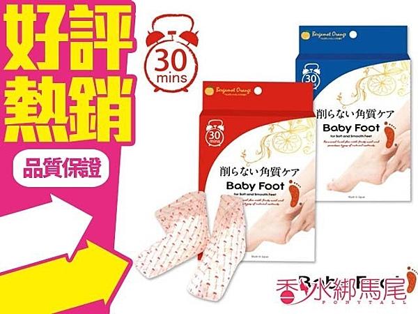 日本 Baby Foot 寶貝腳 新一代 3D 立體足膜 M/L◐香水綁馬尾◐