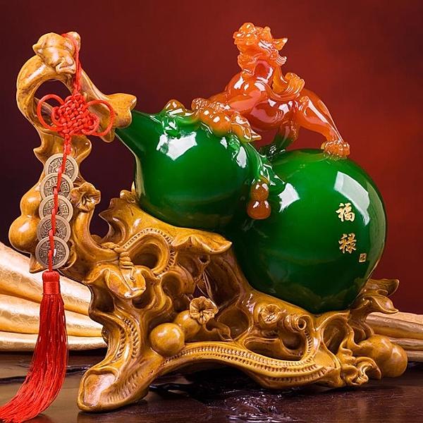 招財貔貅葫蘆擺件工藝品家居擺設酒櫃創意客廳喬遷裝飾品開業禮品