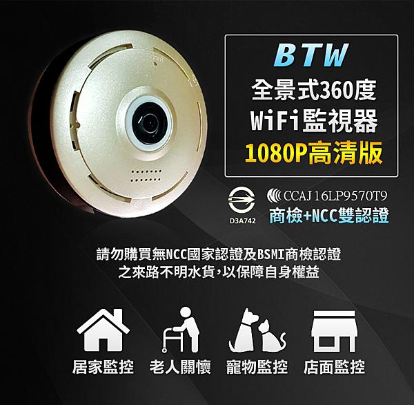 (一機可抵6隻鏡頭手機監看)*NCC認證*1080P高清正版BTW VR全景式360度WiFi遠端監視器/環景360度攝影機