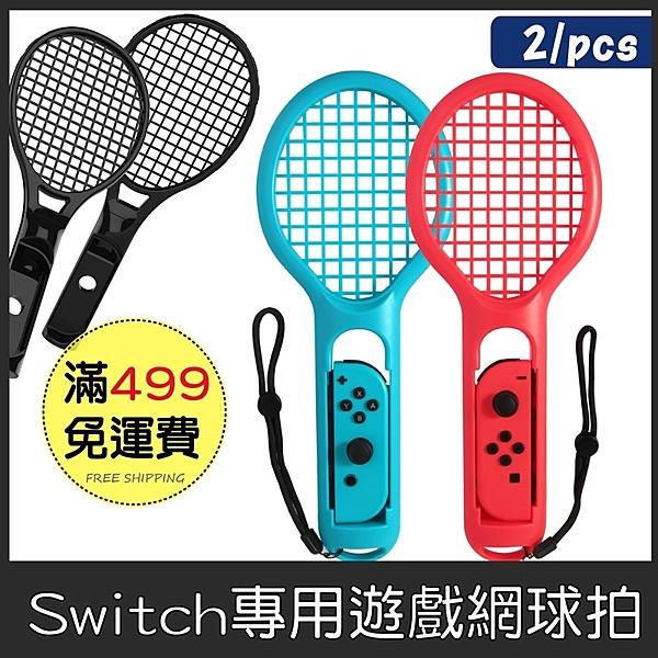 瑪莉歐網球 王牌高手 專用網球拍nSwitch 專用周邊配件 Joy-Con 網球拍握把