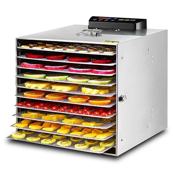 不銹鋼水果烘乾機食品家用小型食物果蔬寵物風乾機乾果機蔬菜商用  ATF 全館鉅惠  電壓:220v