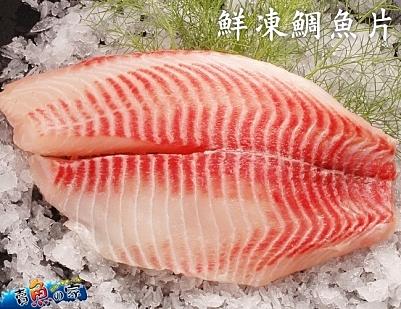 【賣魚的家】台灣鯛魚片(155g±10/片)(含包冰5-10%)(6片組)◤僅限宅配◢