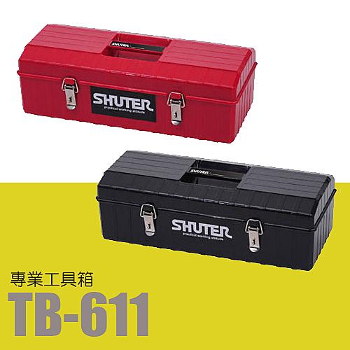 樹德 專業型工具箱 TB-611 (收納箱/收納盒/工作箱)