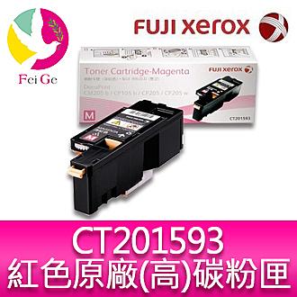 富士全錄 FujiXerox DocuPrint CT201593 原廠高容量紅色(M)碳粉匣 適用CP105b/CP205/CM205b/CM205F/CP215w/CM215b/CM215fw
