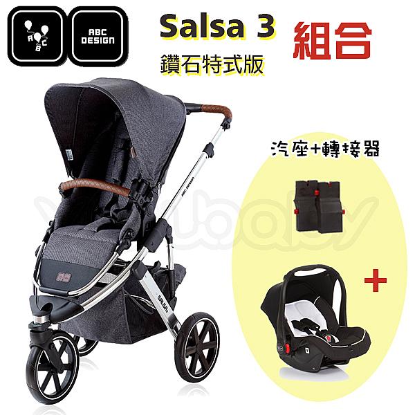 德國 ABC Design Salsa 3 Diamond 時尚三輪手推車(鑽石特式版)+提籃+連結器 ( 隨機送-蚊帳/雨罩 其一 )