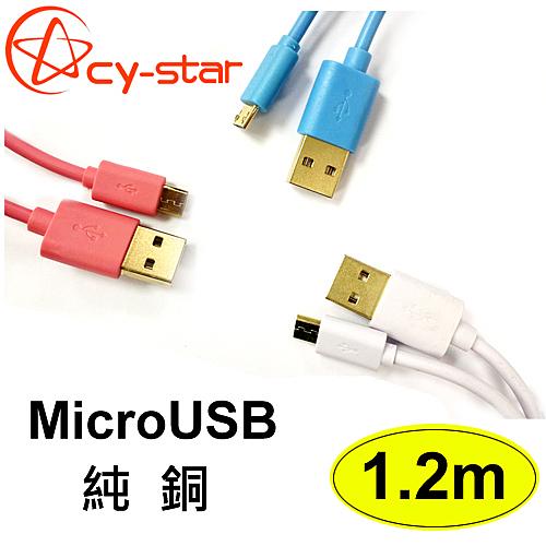 【1.2米】 cy-star 純銅 Micro USB 充電線 傳輸線 USB2.0 三星 HTC SONY ASUS LG 皆可使用 120公分