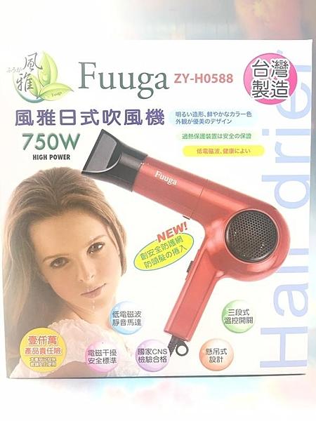 【風雅 日式吹風機750W ZY-H0588】930934吹風機 美髮用品【八八八】e網購