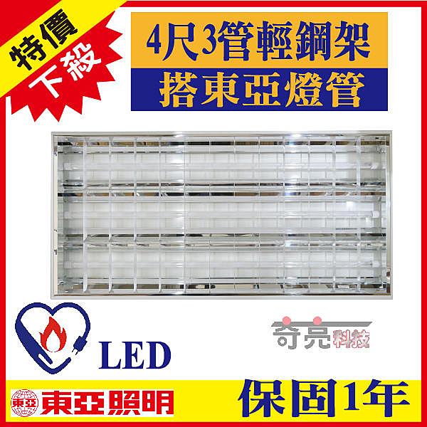 節能標章【奇亮科技】含稅 東亞 4尺3管 LED輕鋼架 白光 附節能LED燈管 LTTH-43452XHV3AA