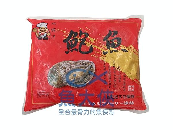 1H3A【魚大俠】BC034鮮凍盤鮑魚(16~18顆/淨重550g/盒)