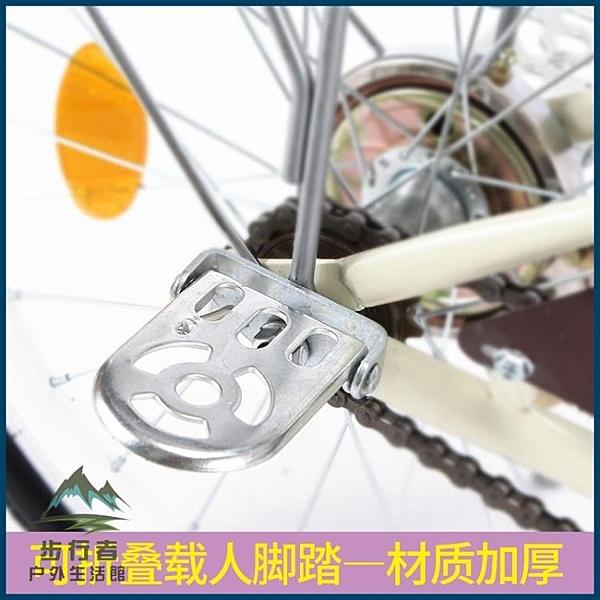 自行車后座腳踏板后輪腳蹬子電動單車載人踩腳配件【步行者戶外生活館】