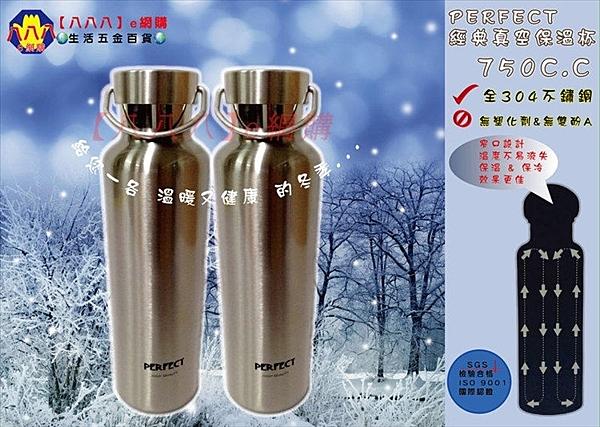 全不鏽鋼經典真空保溫杯750C.C- 保溫杯 保溫瓶 保溫罐 保冷杯 保冷瓶 保冰杯 隨【八八八】e網購