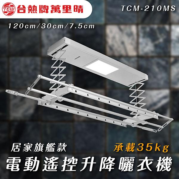 【台熱牌TEW】萬里晴 TCM-210MS 電動遙控升降曬衣機 居家旗艦款 乘載35KG LED照明 無線遙控