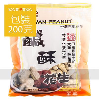 【新義發】鹽酥花生140g/包