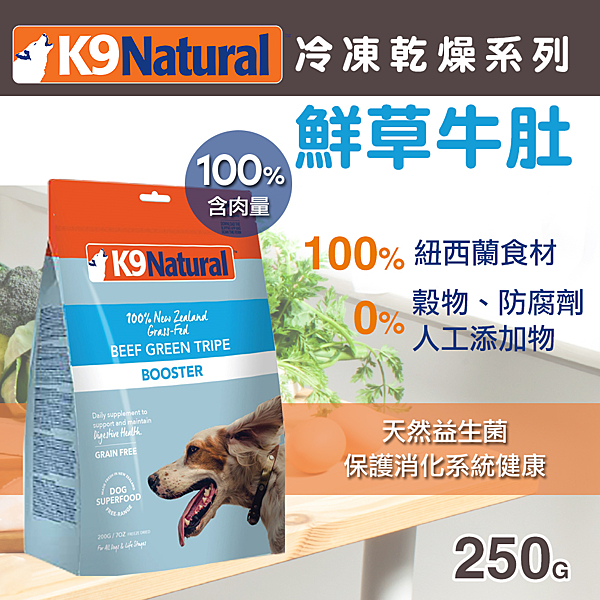 【毛麻吉寵物舖】紐西蘭 K9 Natural 冷凍乾燥狗狗鮮肉生食餐 100% 鮮草牛肚 250G