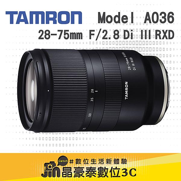 分期0利率 騰龍 Tamron 28-75mm F/2.8 Di III RXD (A036) 公司貨 高雄 晶豪泰3C