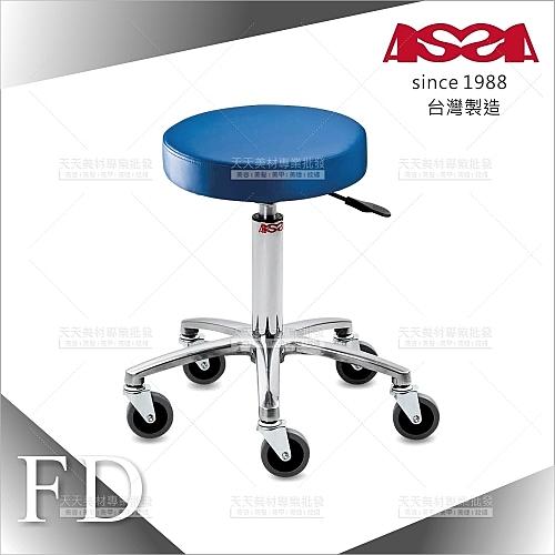 台灣亞帥ASSA | FD時尚鍍鉻設計師椅(四色)[34149]開業設備