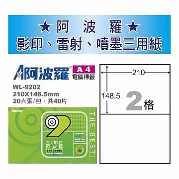 華麗牌 阿波羅WL-9202白 影印用自黏標籤紙 (20張/包)