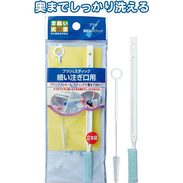 BO雜貨【SV8182】日本製 隙縫瓶口刷二入組 縫隙刷 瓶刷 保溫瓶細縫清潔 栓間隙清洗刷
