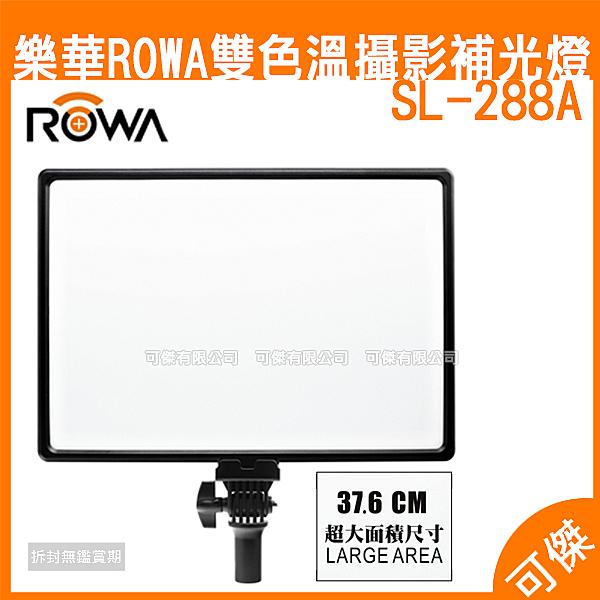樂華 ROWA 雙色溫攝影補光燈 SL-288A 補光燈 打光燈 可調色溫 37.5CM超大面積尺寸 可傑