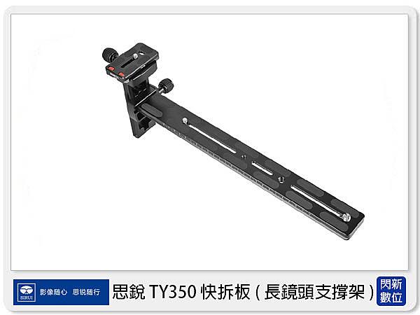【分期0利率,免運費】Sirui 思銳 TY-350 長鏡頭支撐架 快拆板 (TY350,公司貨)