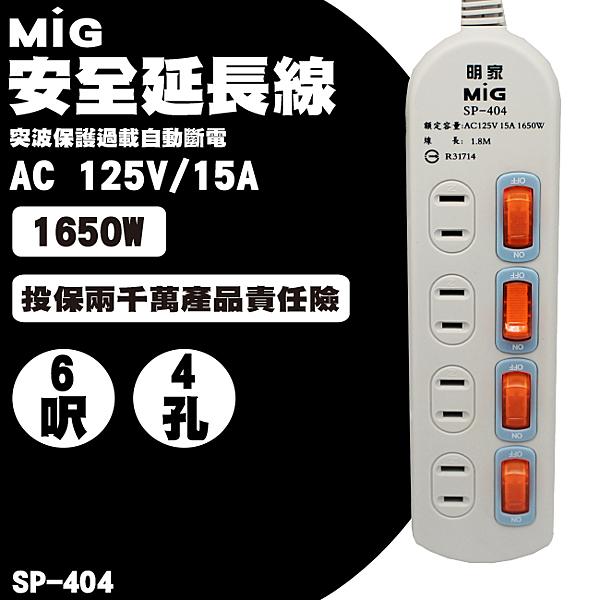明家MIG SP-404-6  4插15A安全延長線 1入