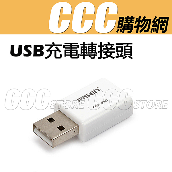 USB轉接頭 充電轉接頭  New iPad 2 轉接頭 iPad2 ipad3 轉接器