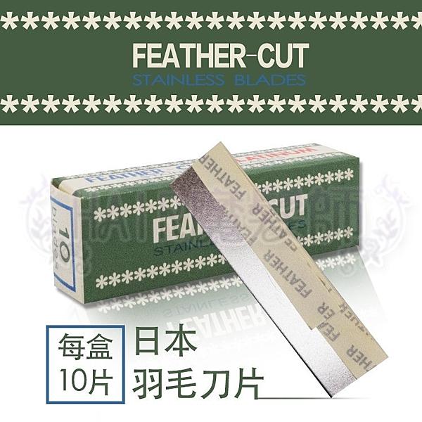 (現貨特價)日本羽毛刀片單盒 小盒裝-10片 削刀 剃刀 修眉刀*HAIR魔髮師*