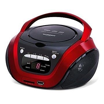 【中彰投電器】WONDER 旺德(CD/USB/SD)手提音響,WS-B016U【全館刷卡分期+免運費】