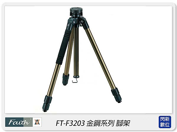 【特價】Faith 輝馳 金鋼系列 FT-F3203 三腳架(F3203,耐用 防刮 抗寒 )
