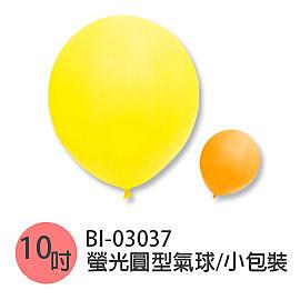 珠友 BI-03037 台灣製-10吋螢光圓型氣球汽球/小包裝