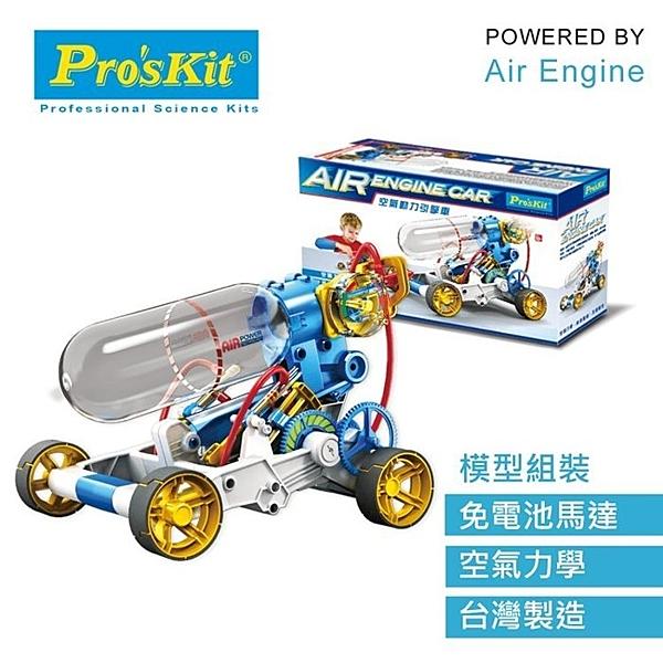 耀您館★台灣寶工Pro'skit科學玩具空氣動力引擎車GE-631空氣力學壓縮無毐環保動力無馬達無電池