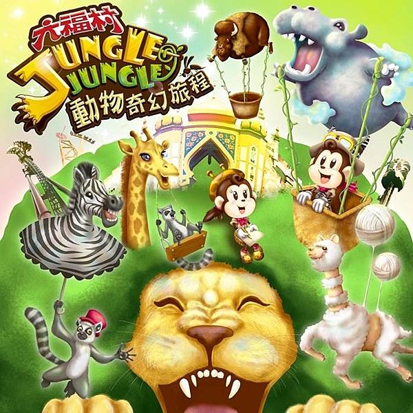 【即期票券】六福村樂園 + 動物園 - 單人 - 入園券