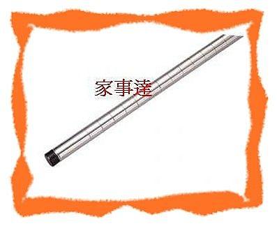 [ 家事達 ] 鍍鉻層架專用--下管60cm+調整腳 X4支(組) 特價