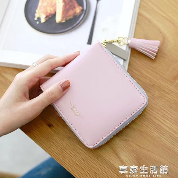 女士小錢包女短款日韓版小清新簡約撞色拉錬可愛學生皮夾·享家