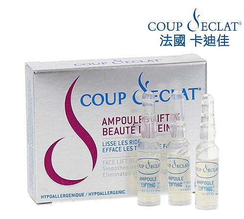 【法國 卡迪佳Coup d'eclat】煥采美顏安瓶(3入/盒)♥增加肌膚亮白光采,減少細紋♥