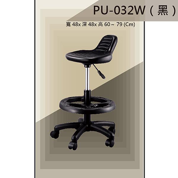 【吧檯椅系列】PU-032W 黑色 活動腳 PU座墊 氣壓型 職員椅 電腦椅系列
