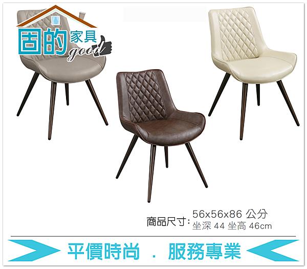 《固的家具GOOD》527-6-AJ 浩司皮餐椅/咖啡/白/藕