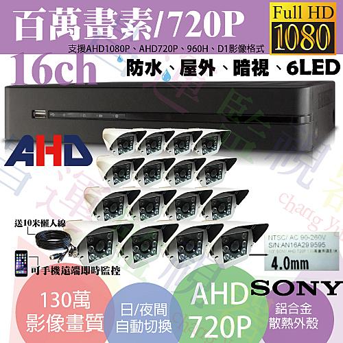 高雄/台南/屏東監視器/1080PAHD/到府安裝/16ch/SONY130萬戶外型攝影機720P*16支標準安裝!非完工價!