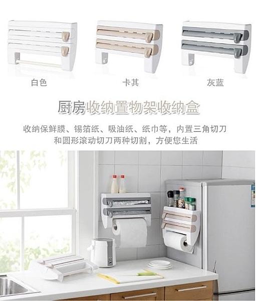 【廚房雙層保鮮膜多用途置物收納架】箔紙置物架 紙巾架 多用途置物收納架保鮮膜收納 NF