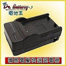 Fujifilm NP-40 / NP40 最新款智慧型快速充電器 ☆免運費☆