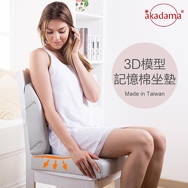 akadama 3D恆溫高密度記憶棉坐墊 日本三井武田原料 三年保固 台灣製造
