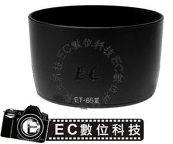 【EC數位】Canon 專用 遮光罩 ET-65III ET65III 太陽罩 EF 85mm f1.8 EF 100mm f2 EF 135mm f2.8 鏡頭遮光罩