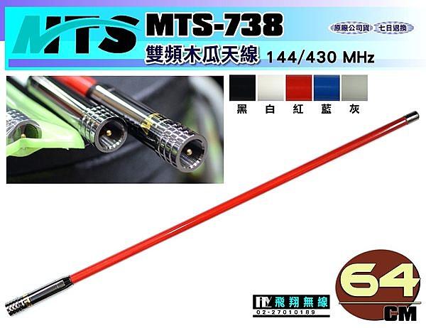 《飛翔無線》MTS MTS-738 雙頻木瓜天線〔144/430MHz 全長64cm 多色選購〕MTS738