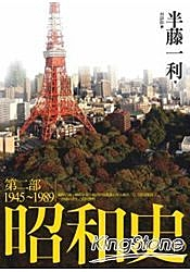 昭和史第二部1945 1989(下)