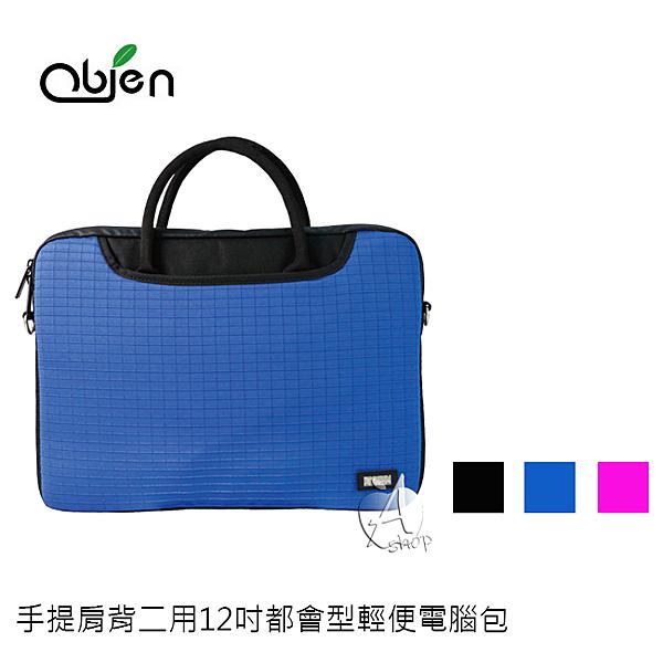 【A Shop】Obien 手提肩背二用12吋都會型輕便電腦包 共3色 for MacBook Retina 12