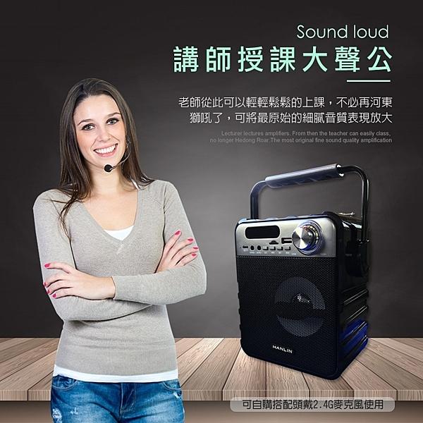 【全館折扣】 手提式 大聲公 藍芽音響 HANLIN-LBT1 擴音收音5寸藍芽音響 收音機 藍芽喇叭 電腦喇叭