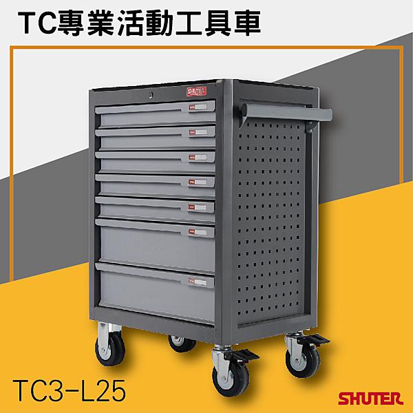樹德SHUTER-TC專業活動工具車系列 TC3-L25 工具車 廠房 汽機車維修站 自行車保養站 工業整理
