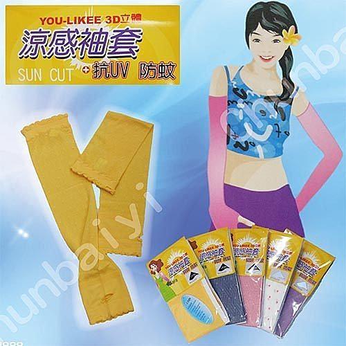 YOU-LIKEE 3D立體-涼感袖套/抗UV 防蚊 袖套〈5雙〉-防曬 涼感 透氣 防風 輕便 防紫外線 台灣製